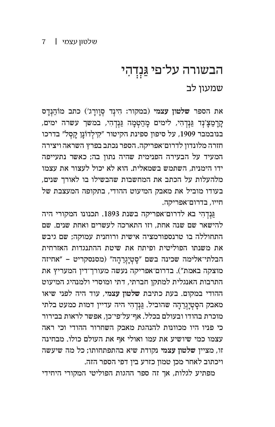עמוד 5 מתוך הספר שלטון עצמי - מהטמה גנדהי
